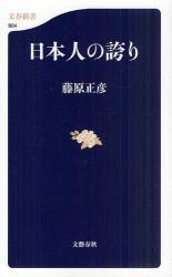 [書籍] 日本人の誇り (藤原正彦/著) -新書-